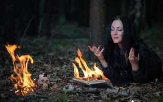 Сильный приворот на пылающий огонь
