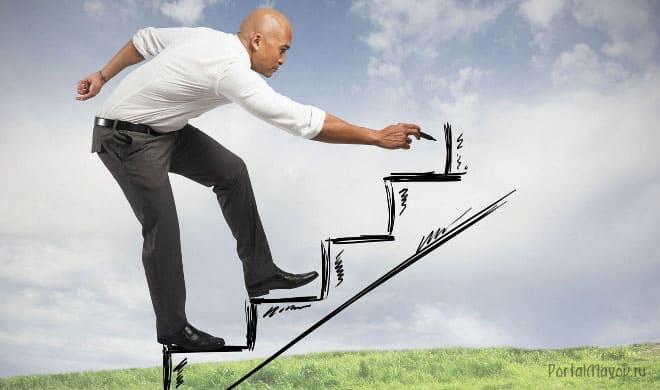 Успешный карьерный рост на работе