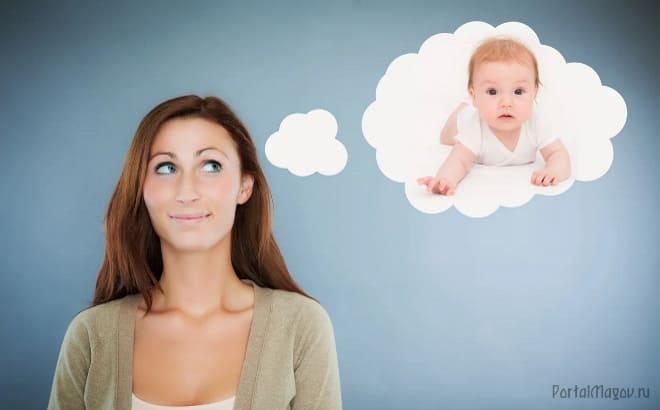 Как зачать ребёнка