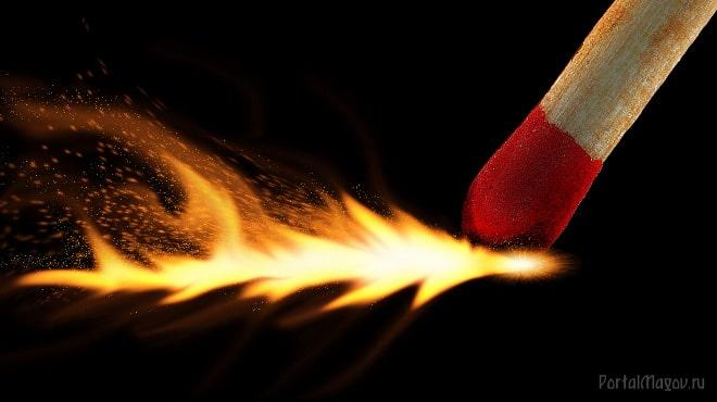 Зажечь огонь
