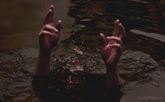 Из воды тянутся руки