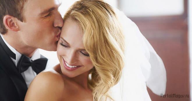 Удачливое замужество