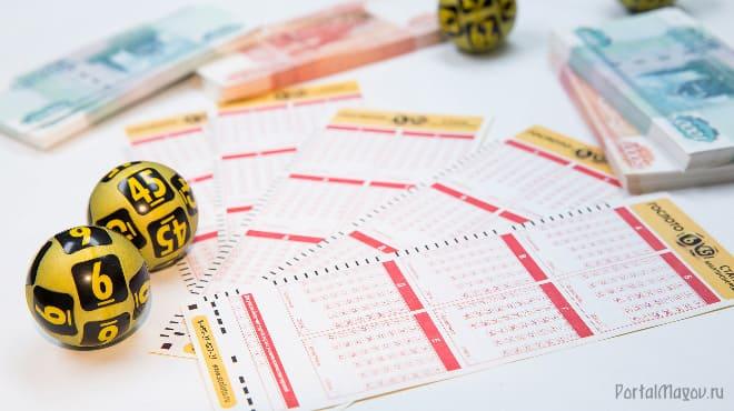 Большой выигрыш в лотерею