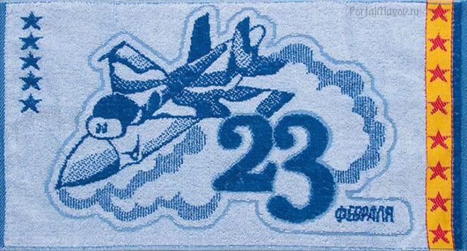 Полотенце в подарок на 23 февраля