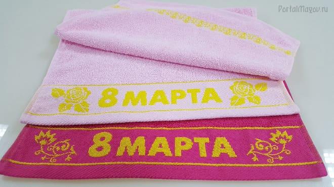 Подарок в виде полотенца на женский день