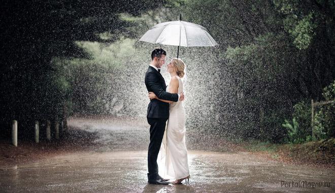 Венчание в дождь