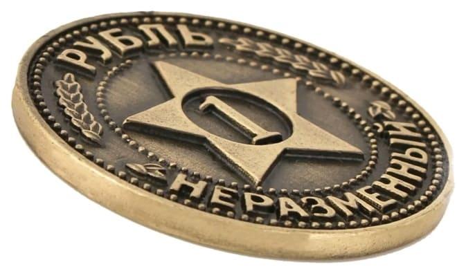 Как выглядит неразменный рубль